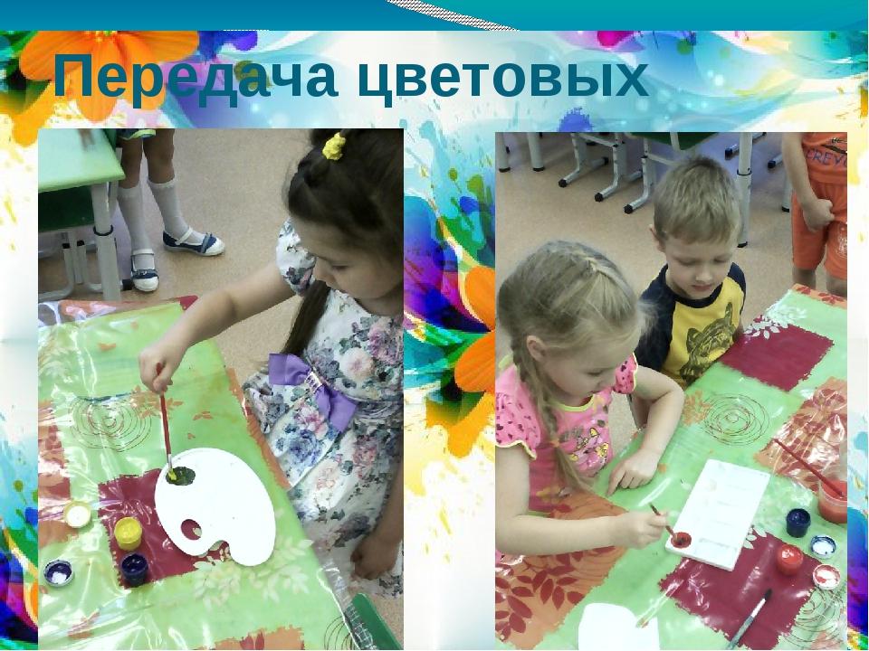 Передача цветовых оттенков