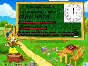 Который час показывают часы? три часа двенадцать часов два часа пять часов 5