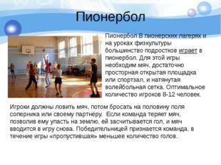 Пионербол Пионербол В пионерских лагерях и на уроках физкультуры большинство