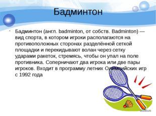 Бадминтон Бадминтон (англ. badminton, от собств. Badminton) — вид спорта, в к