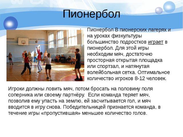 Пионербол Пионербол В пионерских лагерях и на уроках физкультуры большинство...