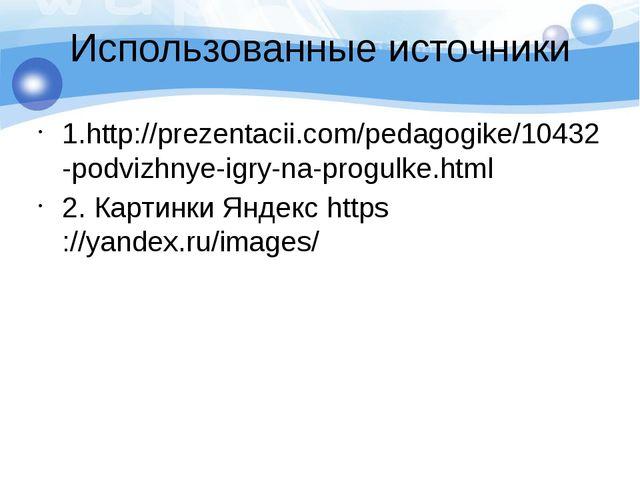 Использованные источники 1.http://prezentacii.com/pedagogike/10432-podvizhnye...
