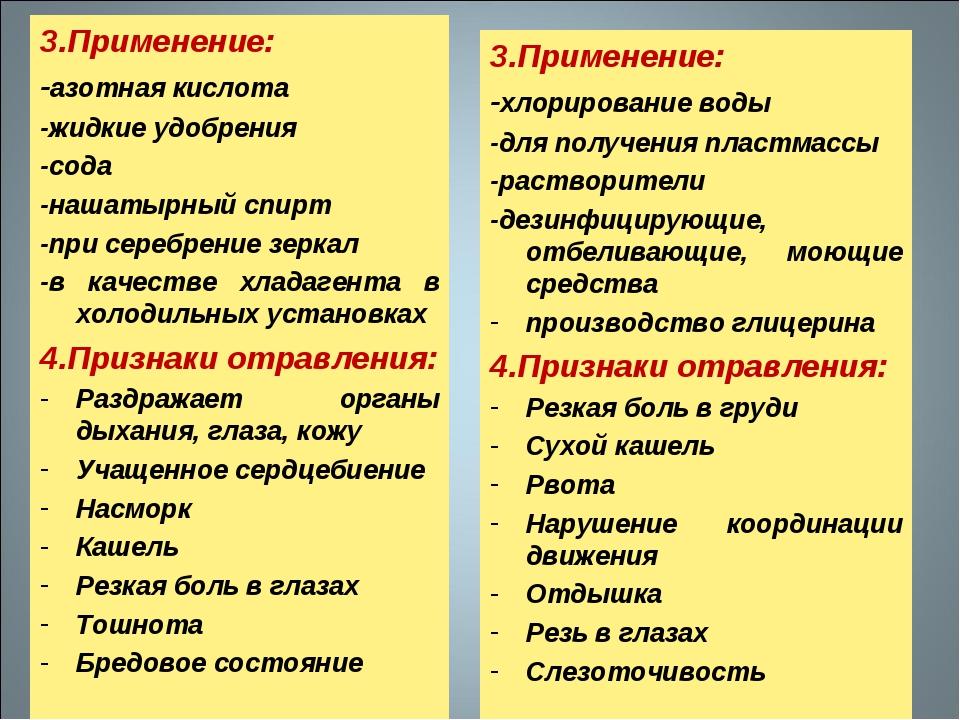 3.Применение: -азотная кислота -жидкие удобрения -сода -нашатырный спирт -при...