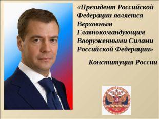 «Президент Российской Федерации является Верховным Главнокомандующим Вооружен