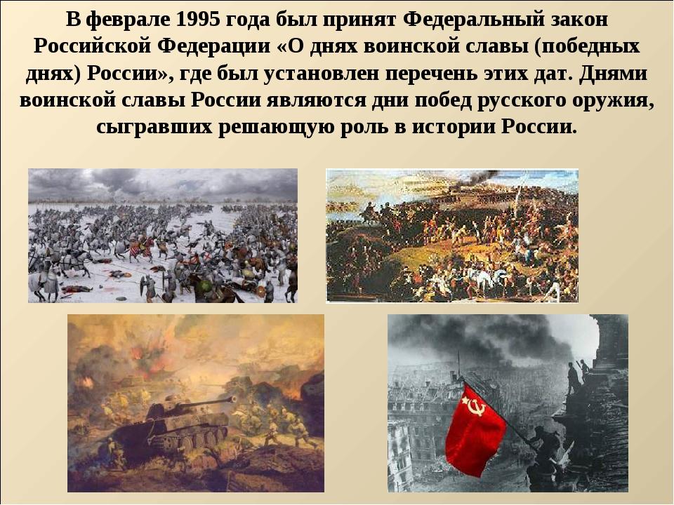 В феврале 1995 года был принят Федеральный закон Российской Федерации «О днях...