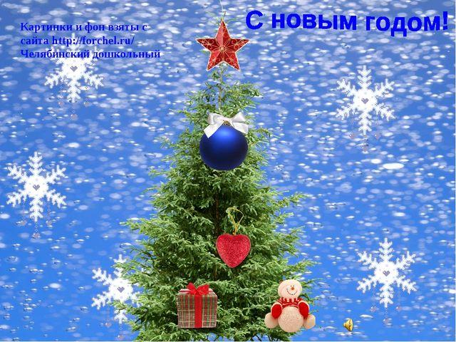 Картинки и фон взяты с сайта http://forchel.ru/ Челябинский дошкольный