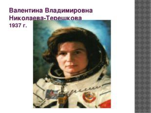 Валентина Владимировна Николаева-Терешкова 1937 г.