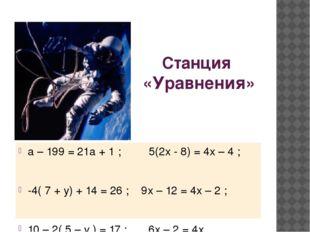 Станция «Уравнения» а – 199 = 21а + 1 ; 5(2х - 8) = 4х – 4 ; -4( 7 + у) + 14