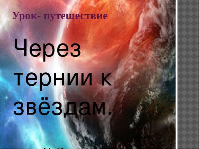 Урок- путешествие Через тернии к звёздам. К Дню космонавтики