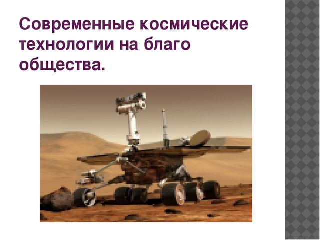 Современные космические технологии на благо общества.