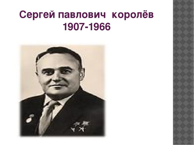 Сергей павлович королёв 1907-1966