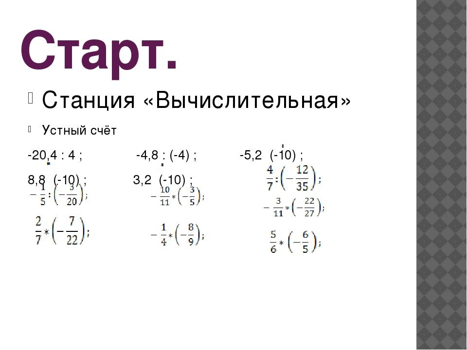 Старт. Станция «Вычислительная» Устный счёт -20,4 : 4 ; -4,8 : (-4) ; -5,2 (-...
