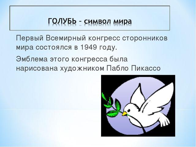 Первый Всемирный конгресс сторонников мира состоялся в 1949 году. Эмблема это...
