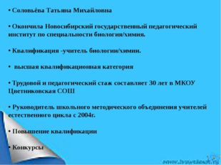 Химия УМК Рудзитиса Г.Е.,Фельдмана Ф. Г. Биология УМК под редакцией Пономарё