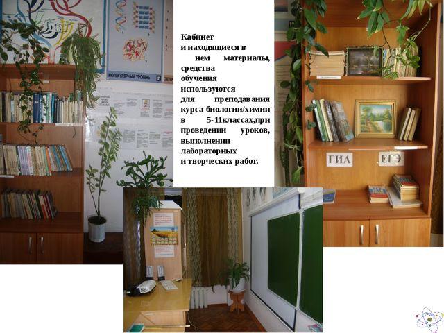 Кабинет и находящиеся в нем материалы, средства обучения используются для пре...