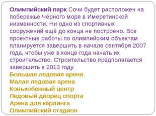 Олимпийский парк Сочи будет расположен на побережье Чёрного моря в Имеретинск
