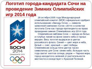 Логотип города-кандидата Сочи на проведение Зимних Олимпийских игр 2014 года