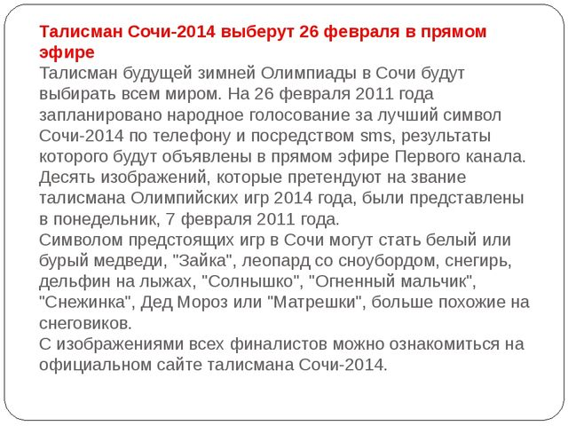 Талисман Сочи-2014 выберут 26 февраля в прямом эфире Талисман будущей зимней...