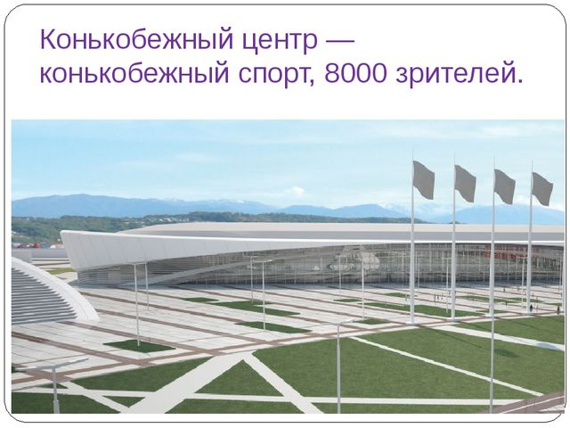 Конькобежный центр— конькобежный спорт, 8000 зрителей.