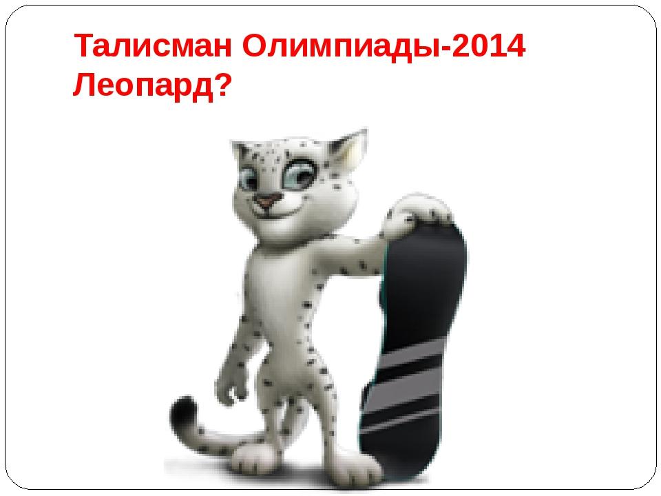 Талисман Олимпиады-2014 Леопард?