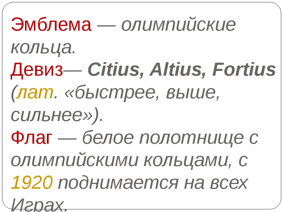 Эмблема— олимпийские кольца. Девиз— Citius, Altius, Fortius (лат. «быстрее,...