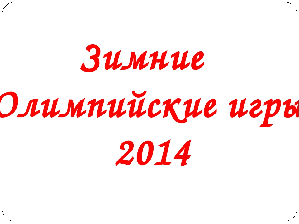 Зимние Олимпийские игры 2014
