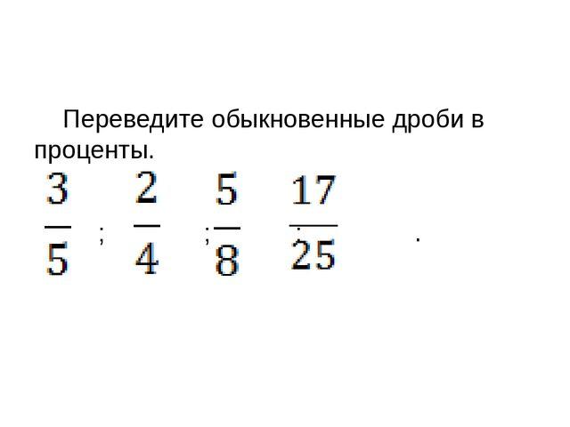Переведите обыкновенные дроби в проценты.  ; ; ; .