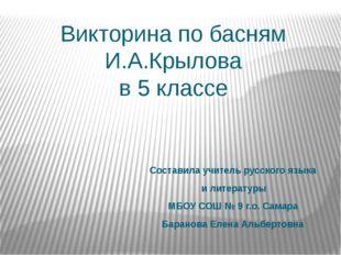 Викторина по басням И.А.Крылова в 5 классе Составила учитель русского языка и