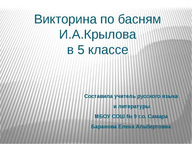 Викторина по басням И.А.Крылова в 5 классе Составила учитель русского языка и...