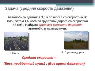 Задача (средняя скорость движения) Автомобиль двигался 3,5 ч по шоссе со скор