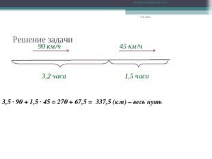 СРЕДНЕЕ АРИФМЕТИЧЕСКОЕ 5 А класс Решение задачи 3,5 · 90 + 1,5 · 45 = 270 + 6