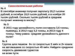 № 5 В 2011 году урожайность поля составила 3,6 тонны, пшеницы, в 2012 году 3,
