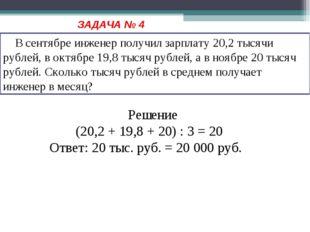 В сентябре инженер получил зарплату 20,2 тысячи рублей, в октябре 19,8 тысяч