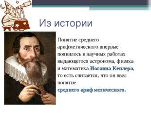 Из истории Понятие среднего арифметического впервые появилось в научных работ