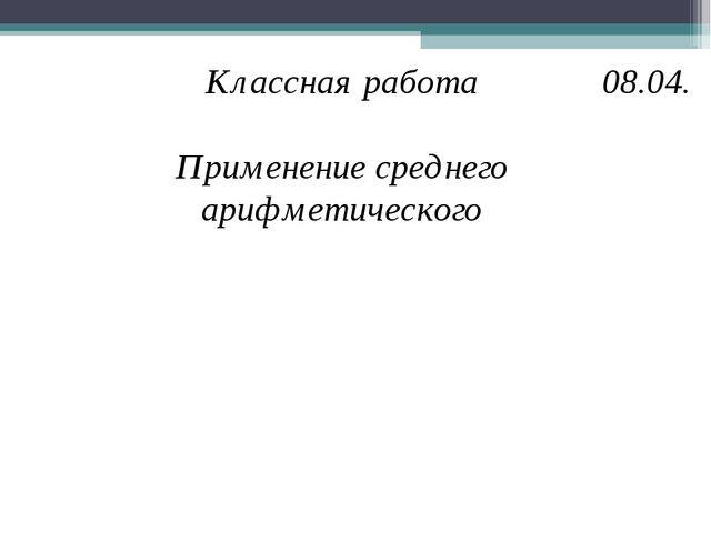 Классная работа Применение среднего арифметического 08.04.