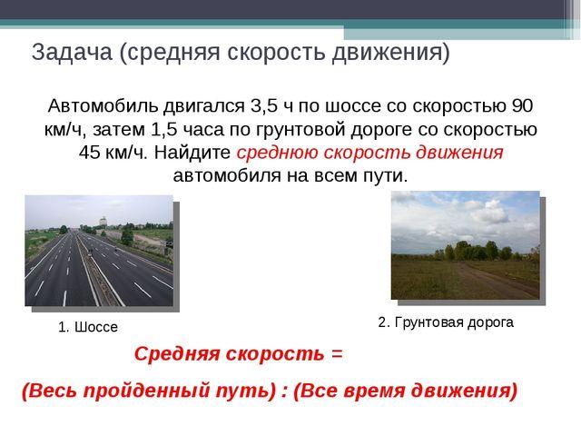 Задача (средняя скорость движения) Автомобиль двигался 3,5 ч по шоссе со скор...