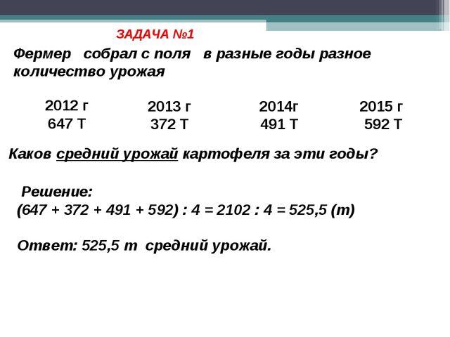 Каков средний урожай картофеля за эти годы? ЗАДАЧА №1 2012 г 647 Т 2013 г 37...