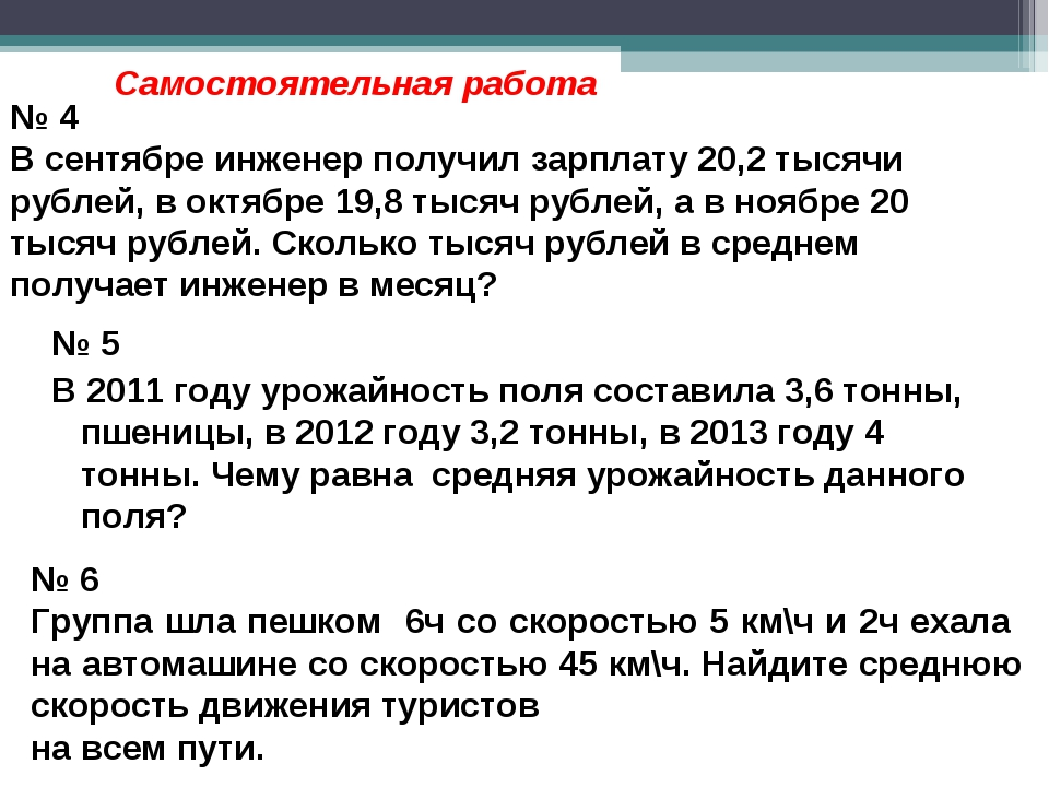 № 5 В 2011 году урожайность поля составила 3,6 тонны, пшеницы, в 2012 году 3,...