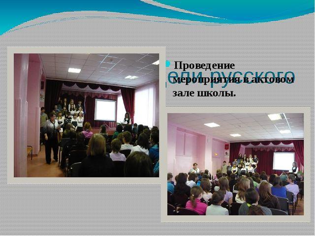 Открытие недели русского языка. Проведение мероприятия в актовом зале школы.