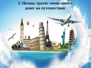 5. Немцы тратят очень много денег на путешествия
