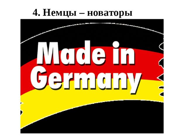 4. Немцы – новаторы