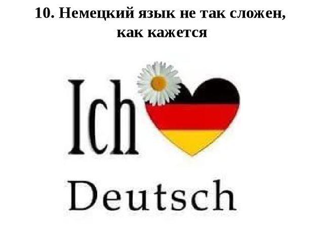 10. Немецкий язык не так сложен, как кажется