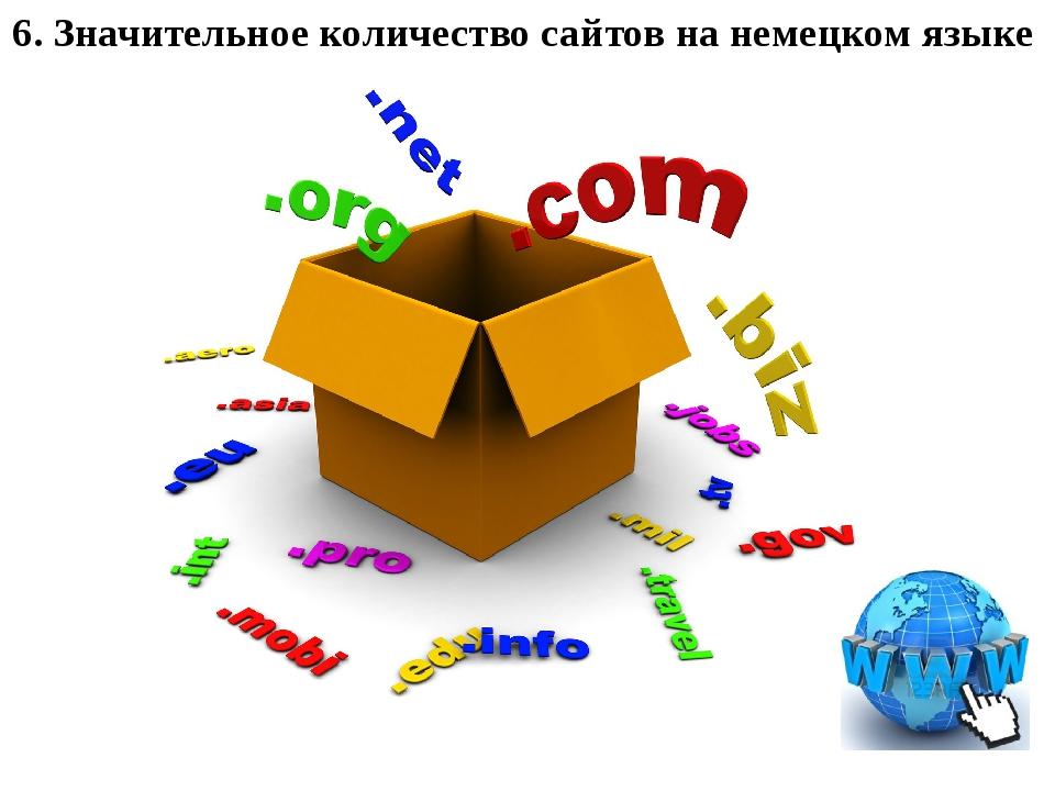 6. Значительное количество сайтов на немецком языке