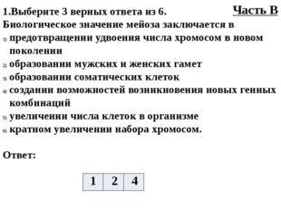 1.Выберите 3 верных ответа из 6. Биологическое значение мейоза заключается в