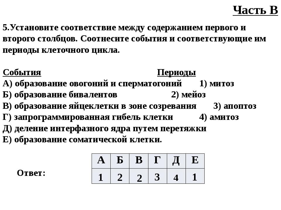 5.Установите соответствие между содержанием первого и второго столбцов. Соотн...