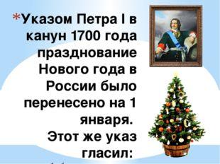 Указом Петра I в канун 1700 года празднование Нового года в России было перен