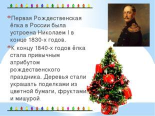 Первая Рождественская ёлка в России была устроена Николаем I в конце 1830-х г