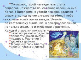 Согласно старой легенде, ель стала символов Рождества по желанию небесных сил
