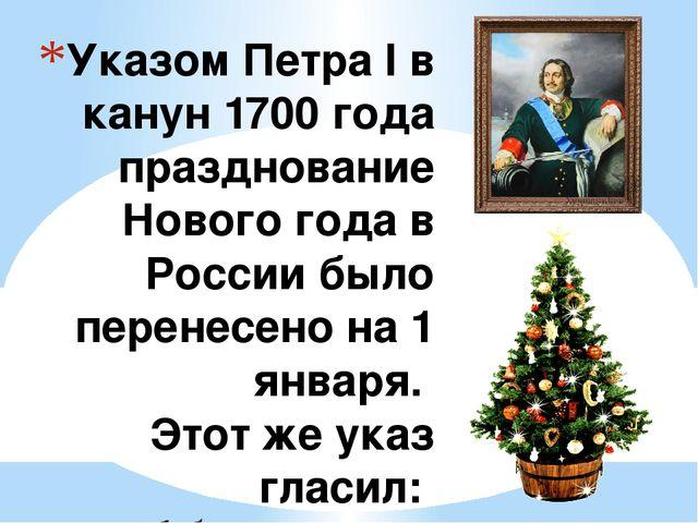 Указом Петра I в канун 1700 года празднование Нового года в России было перен...