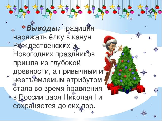 Выводы: традиция наряжать ёлку в канун Рождественских и Новогодних праздников...